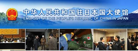 Chinese Embassy Japan