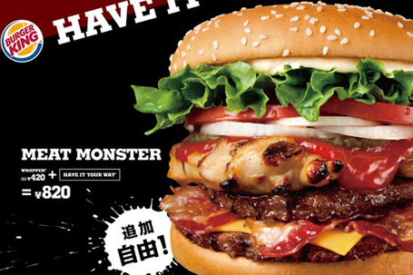 japanburger