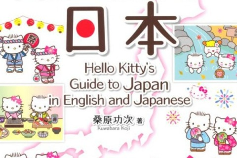 Hello Kitty's Guide to Japan in English and Japanese