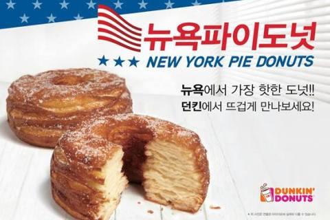 Dunkin' Donuts South Korea